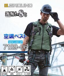 SW7129-06 空調ベスト