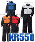 KR550 ツートンつなぎ服