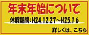 2012.2013toukikyuuka.jpg