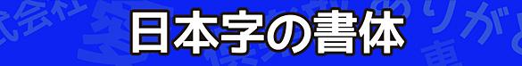 tensya_nihonji.jpg