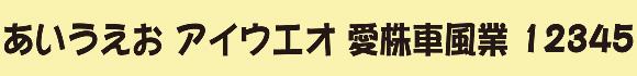tensya_nihonji10.jpg