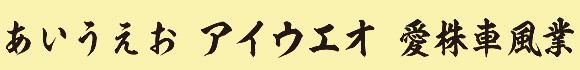 tensya_nihonji16.jpg