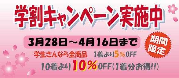 gakuwari11.jpg
