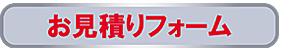 gakuwariomitumori3.jpg